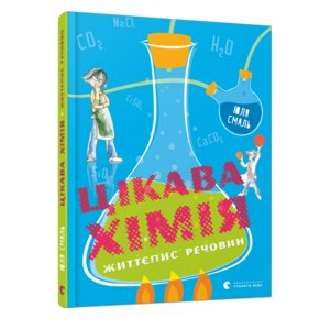 Книга Цікава хімія. Життєпис речовин - Смаль Юля